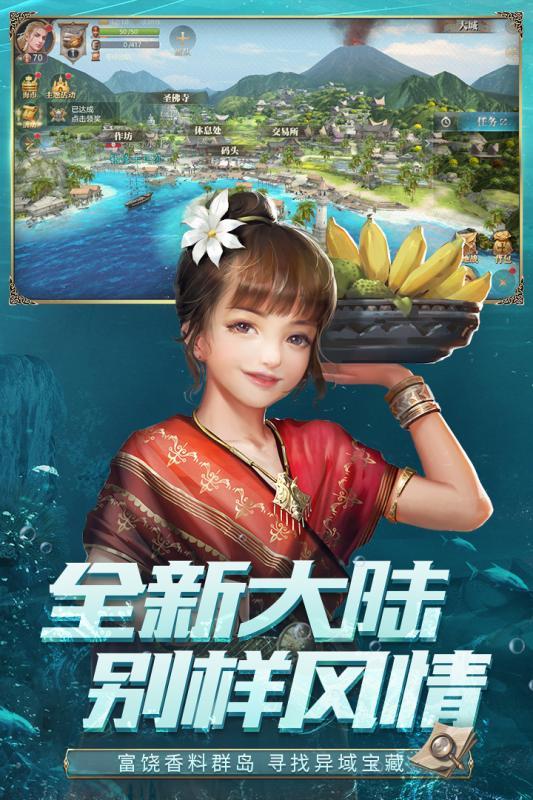 大航海之路最新版手游下载 第4张