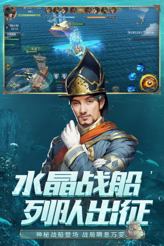 大航海之路最新版手游下载 第3张