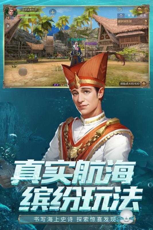 大航海之路最新版手游下载 第2张