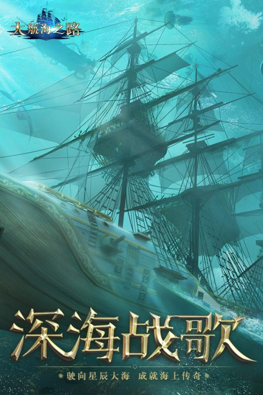 大航海之路最新版手游下载 第1张