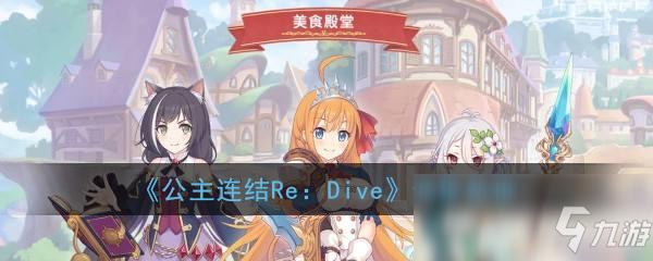 《公主连结Re:Dive》偶像是谁