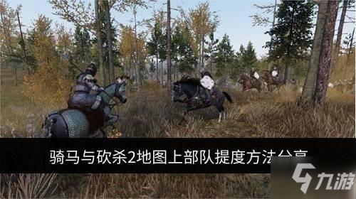 骑马与砍杀2部队如何加速 地图上部队提度方法分享