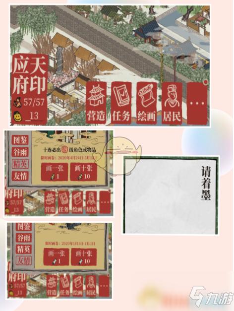 《江南百景图》绘画玩法攻略