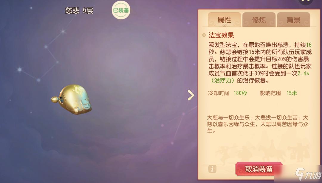 梦幻西游三维版化生寺法宝怎么搭配_化生寺法宝搭配推荐