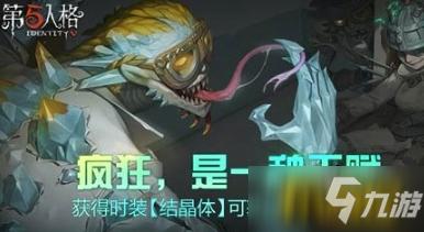 《第五人格》S12赛季孽蜥推演任务怎么做 S12赛季孽蜥推演任务完成攻略