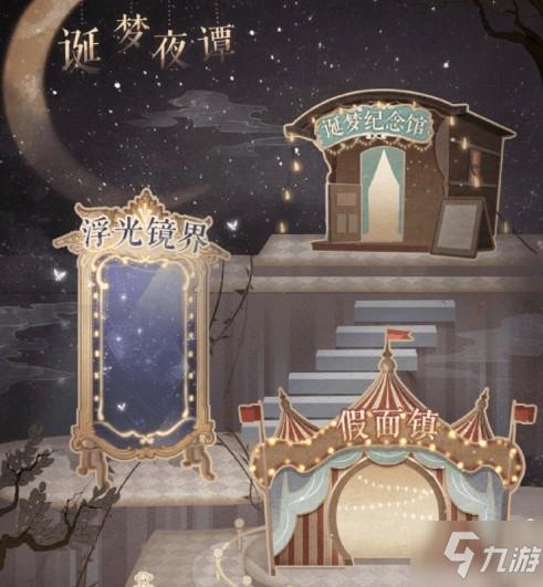 奇迹暖暖诡梦夜谭活动玩法攻略大全[图]