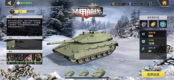 《装甲前线》华丽新宠梅卡瓦上手攻略
