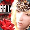 最终幻想:勇气启示录(FFBE)