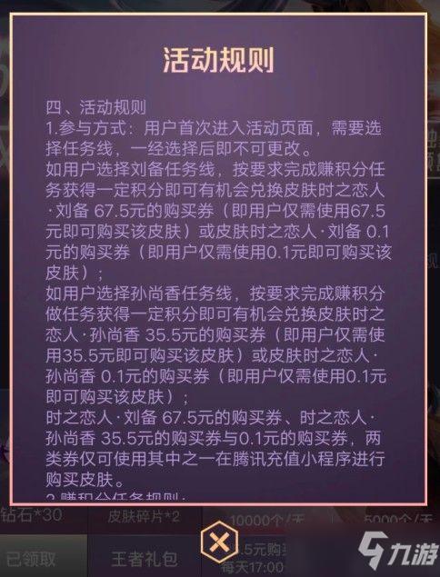 微视怎么领取王者荣耀0.1元时之恋人?刘备孙尚香新皮肤0.1元获取攻略