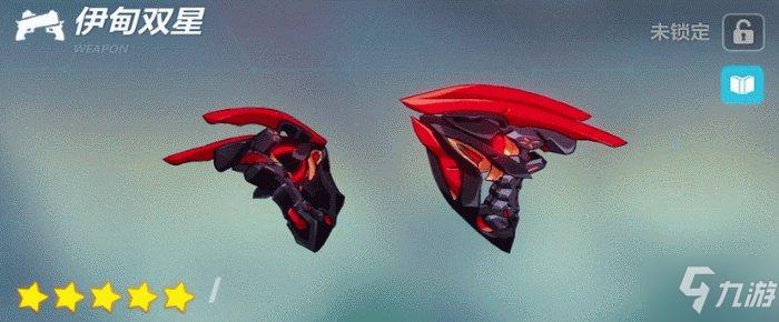 《崩坏3》新武器伊甸双星怎么样 新双枪伊甸双星技能介绍