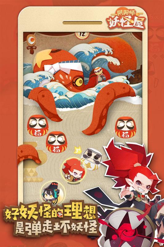 阴阳师:妖怪屋游戏截图2