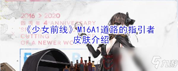 少女前哨M16A1路子的指引者皮肤引见