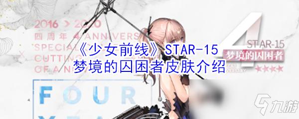 少女前哨STAR-15黑甜乡的囚困者皮肤引见
