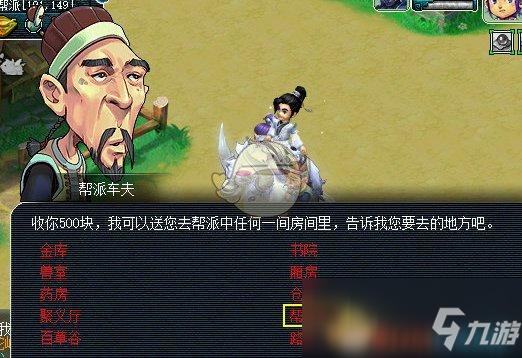 《梦幻西游》帮派关卡怎么玩 新玩法帮派关卡内容攻略