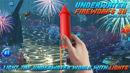 水下烟花3D好玩吗 水下烟花3D玩法简介