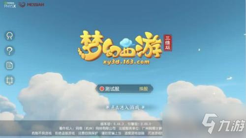 梦幻西游三维版前期快速升级攻略