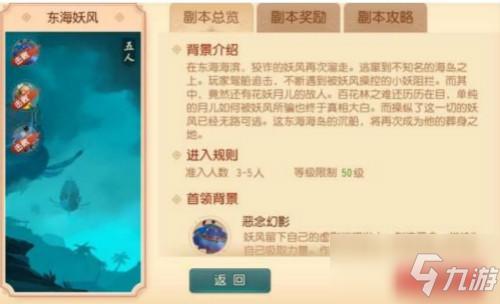 梦幻西游三维版东海妖风副本通关打法技巧