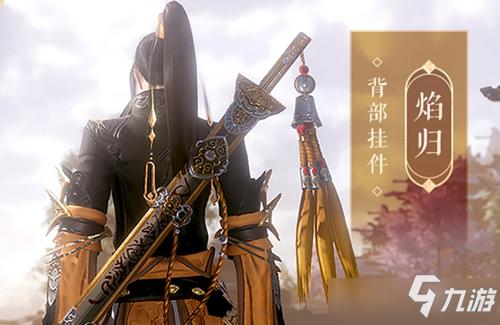 《剑网3》焰归挂件怎么获得 焰归挂件获得方法一览