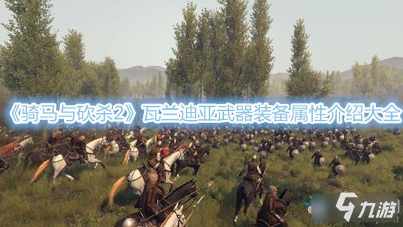 骑马与砍杀2控制台代码图片