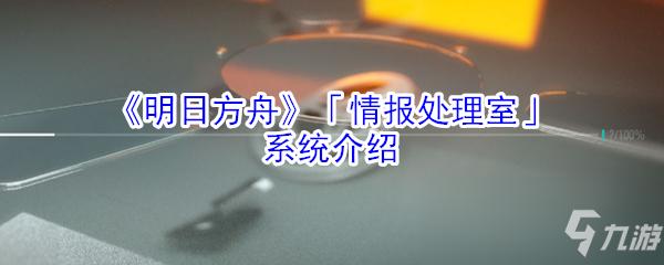 《明日方舟》「情报处理室」系统介绍