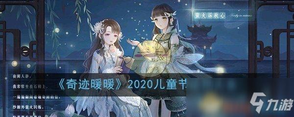 《奇迹暖暖》2020儿童节活动大全
