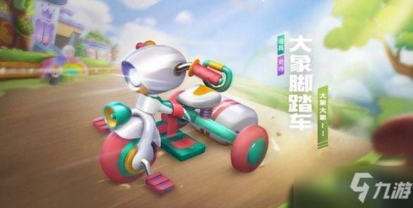 <a id='link_pop' class='keyword-tag' href='https://www.9game.cn/paopaokadingche1/'>跑跑卡丁车手游</a>大象脚踏车怎么获得?大象脚踏车获取攻略