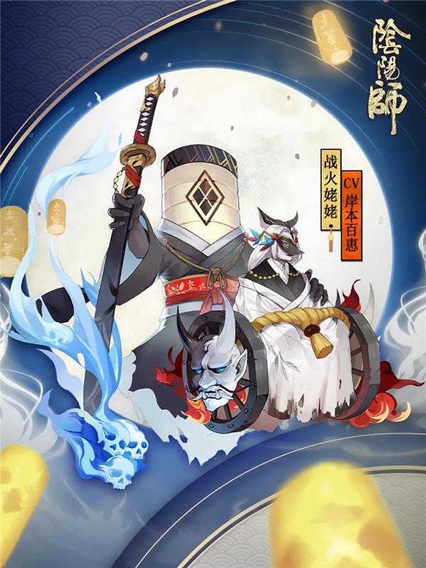 百鬼宴集纷争起《阴阳师》全新BOSS姥姥火降临2