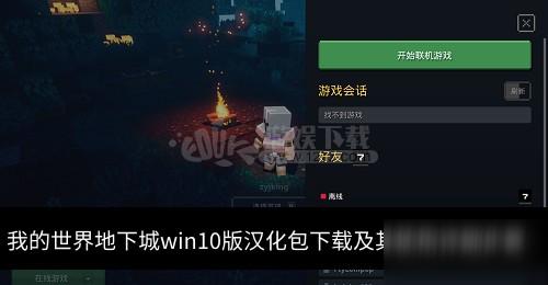 我的世界地下城怎么汉化 启动器版和win10版汉化包下载及其使用详细步骤