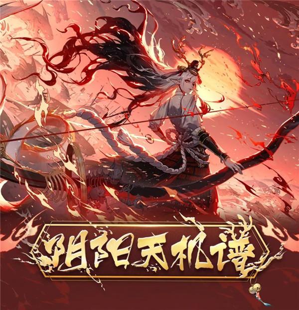 《阴阳师》全新SSR铃鹿御前式神攻略0