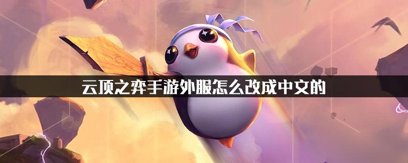 <a id='link_pop' class='keyword-tag' href='https://www.9game.cn/yundingzhiyi/'>云顶之弈手游</a>外服怎么改成中文的