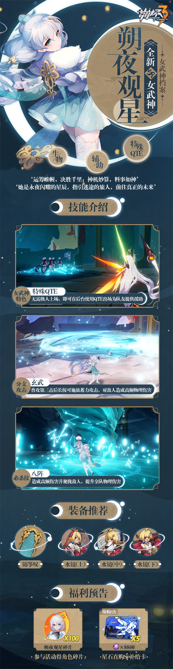 《崩坏3》一图流:全新SP女武神「朔夜观星」