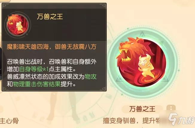 梦幻西游三维版三才幻境灵术搭配
