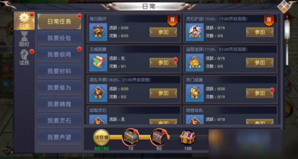 《<a id='link_pop' class='keyword-tag' href='https://www.9game.cn/xianjingcangqiong/'>仙境苍穹</a>》宗门战备