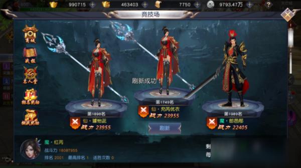 《<a id='link_pop' class='keyword-tag' href='https://www.9game.cn/xianjingcangqiong/'>仙境苍穹</a>》竞技场玩法攻略