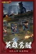 胡莱三国2游戏截图2