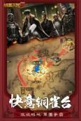 胡莱三国2游戏截图1