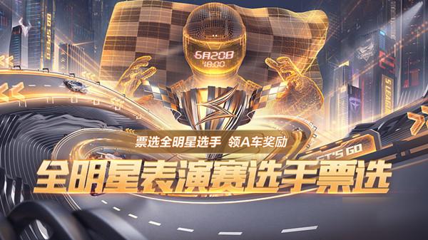 《QQ飞车手游》全明星表演赛怎么样 投票选手应援活动介绍