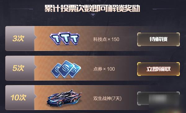 QQ飞车手游全明星表演赛即将开启,投票选手应援活动介绍