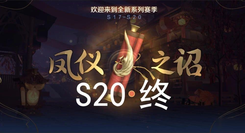 《王者荣耀》s20赛季开启时间介绍 s20赛季开启时间一览