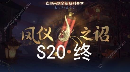 《王者荣耀》s20赛季几号开始 s20赛季开始时间一览