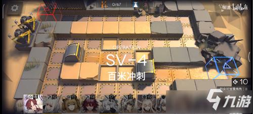 《明日方舟》SV4百米冲刺怎么打 SV4百米冲刺打法图文攻略