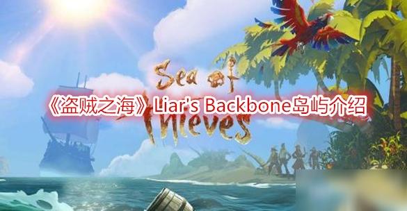 《盗贼之海》Liar's Backbone岛屿怎么样 Liar's Backbone岛屿介绍