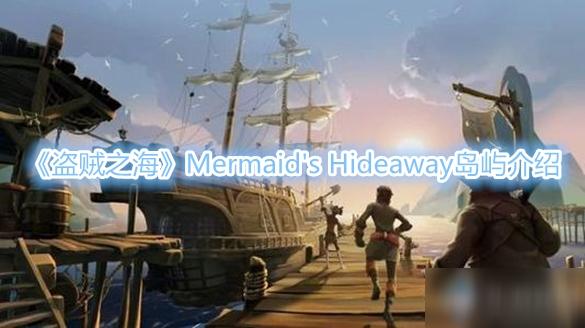 《盗贼之海》Mermaid's Hideaway岛屿怎么样 Mermaid's Hideaway岛屿介绍