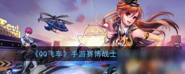《QQ飞车手游》赛博战士怎么样 赛博战士特性一览