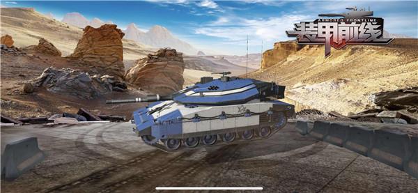 《装甲前线》六芒星之盾 梅卡瓦雪地攻略