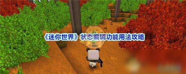 《迷你世界》状态编辑功能怎么使用 状态编辑功能使用方法