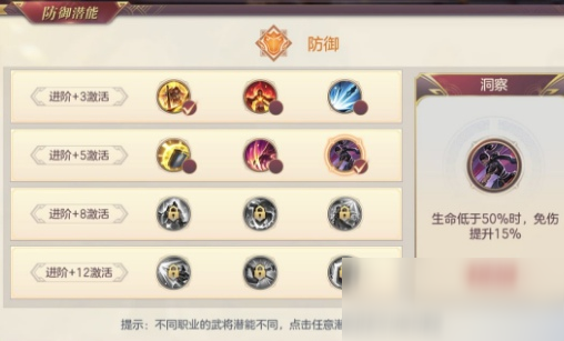 三国志幻想大陆阴后怎么打 29-10阴后打法攻略