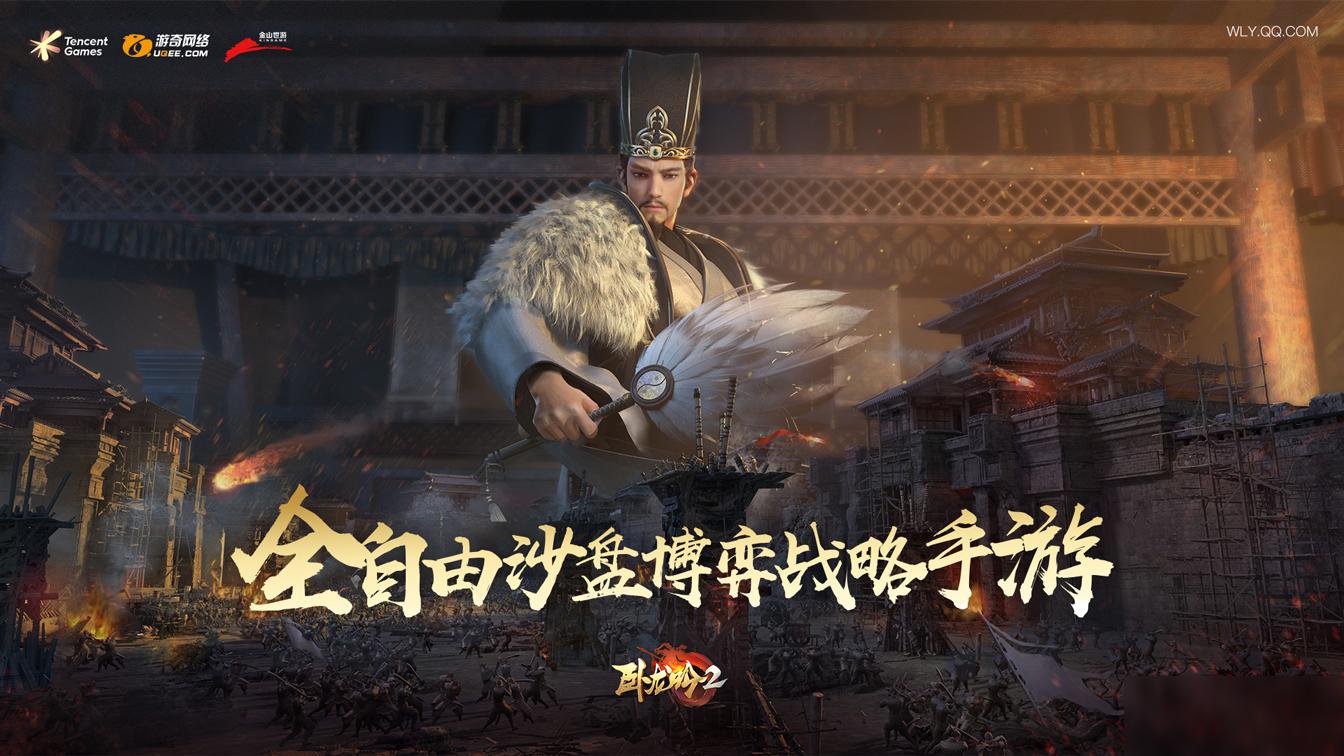 创新型战争策略手游 《卧龙吟2》亮相腾讯游戏年度发布会!