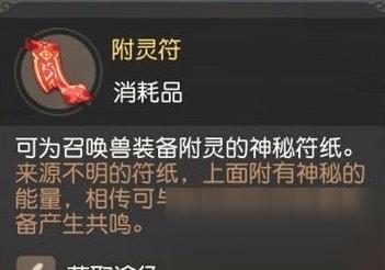 梦幻西游三维版召唤兽装备怎么附灵 召唤兽装备附灵攻略