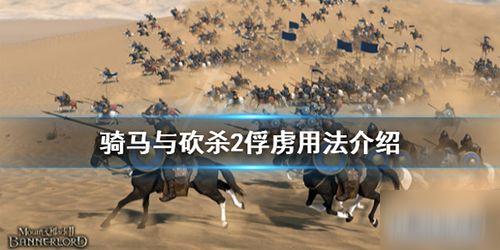《骑马与砍杀2》俘虏作用有哪些 俘虏用途汇总分享